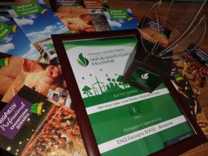 Най-зелените компании в България